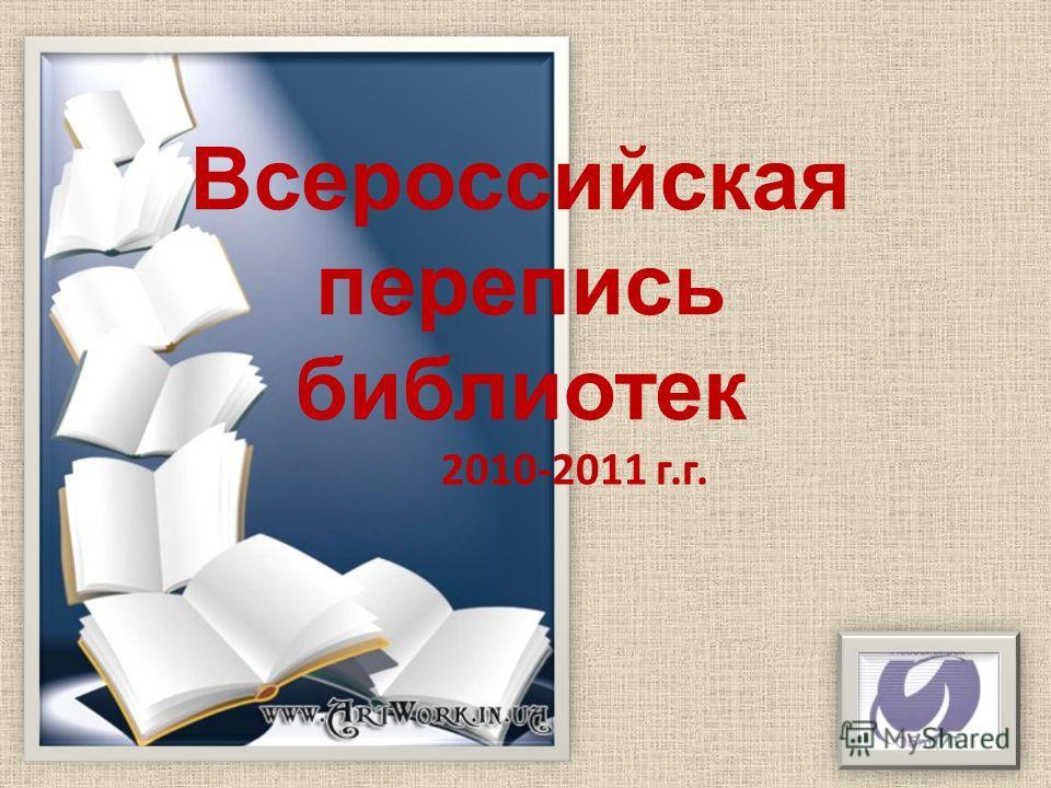 Всероссийская перепись библиотек 2010-2011 г.г.