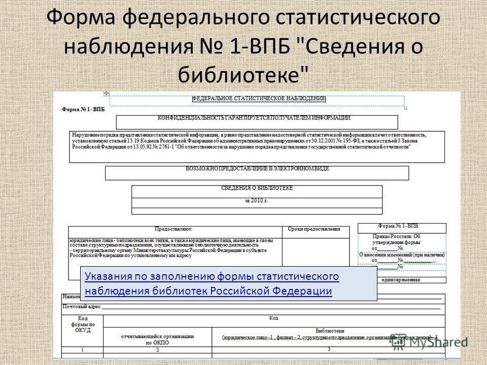 Форма федерального статистического наблюдения 1-ВПБ Сведения о библиотеке Указания по заполнению формы статистического наблюдения библиотек Российской Федерации