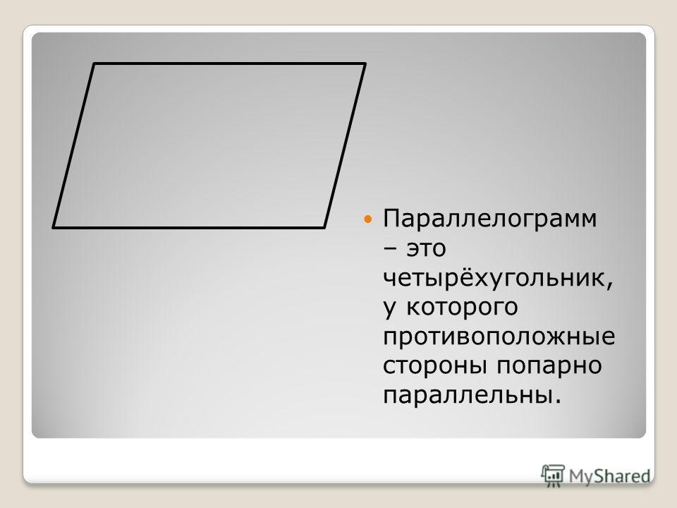 Параллелограмм – это четырёхугольник, у которого противоположные стороны попарно параллельны.