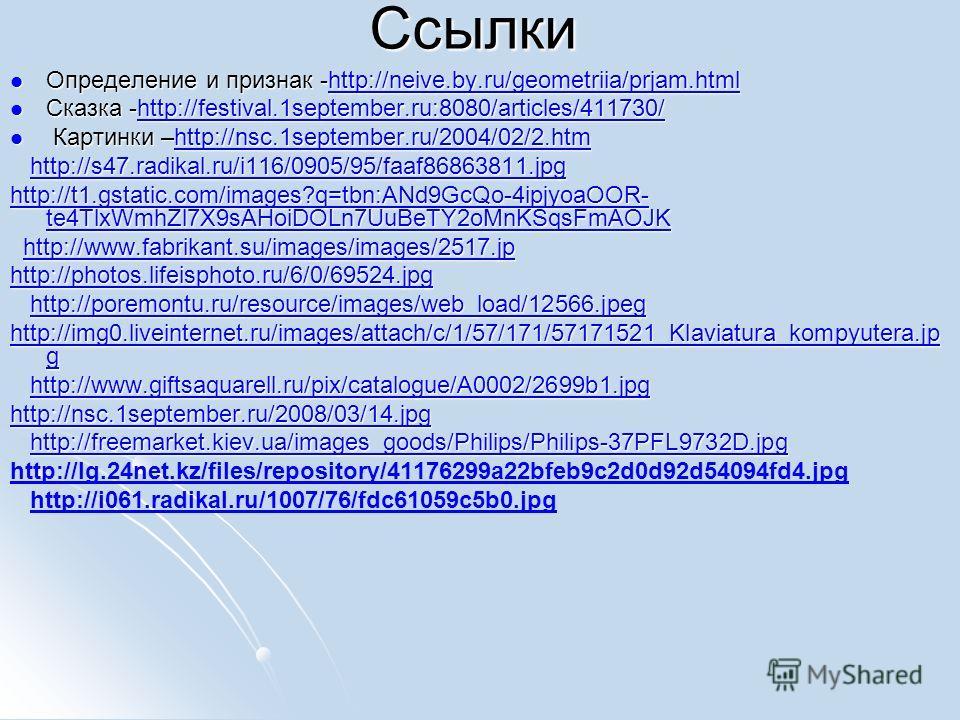Ссылки Определение и признак -http://neive.by.ru/geometriia/prjam.html Определение и признак -http://neive.by.ru/geometriia/prjam.htmlhttp://neive.by.ru/geometriia/prjam.html Сказка -http://festival.1september.ru:8080/articles/411730/ Сказка -http://