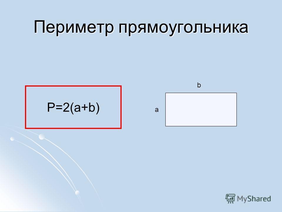 Периметр прямоугольника P=2(a+b) b a