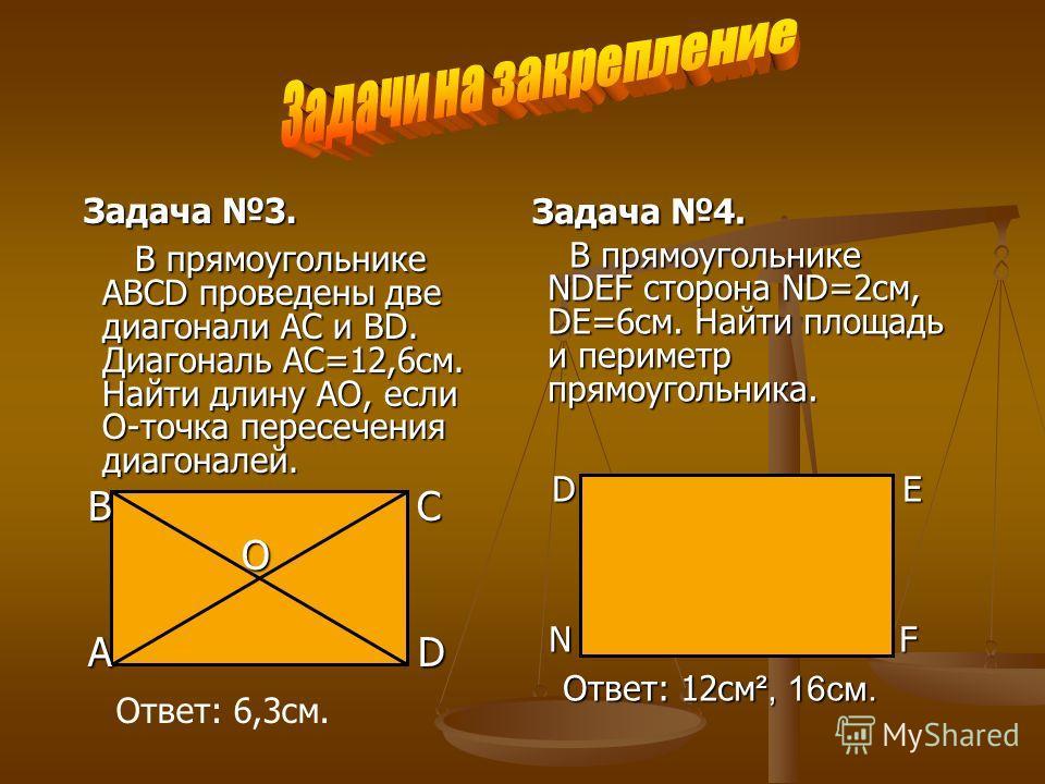 Задача 3. Задача 3. В прямоугольнике ABCD проведены две диагонали АС и ВD. Диагональ АС=12,6см. Найти длину АО, если О-точка пересечения диагоналей. В прямоугольнике ABCD проведены две диагонали АС и ВD. Диагональ АС=12,6см. Найти длину АО, если О-то