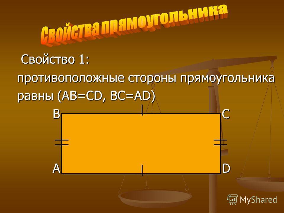 Свойство 1: Свойство 1: противоположные стороны прямоугольника равны (АВ=СD, ВС=AD) B C B C A D A D