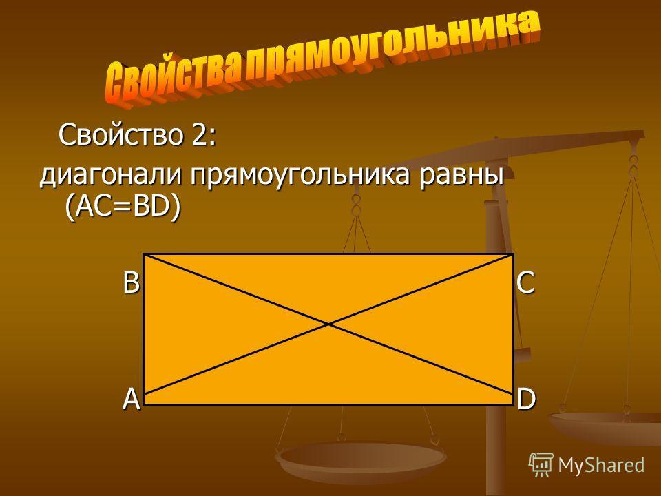 Свойство 2: Свойство 2: диагонали прямоугольника равны (AC=BD) B C B C A D A D