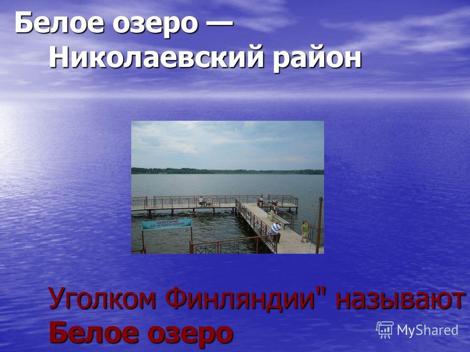 Белое озеро Николаевский район Уголком Финляндии называют Белое озеро Белое озеро Николаевский район Уголком Финляндии называют Белое озеро