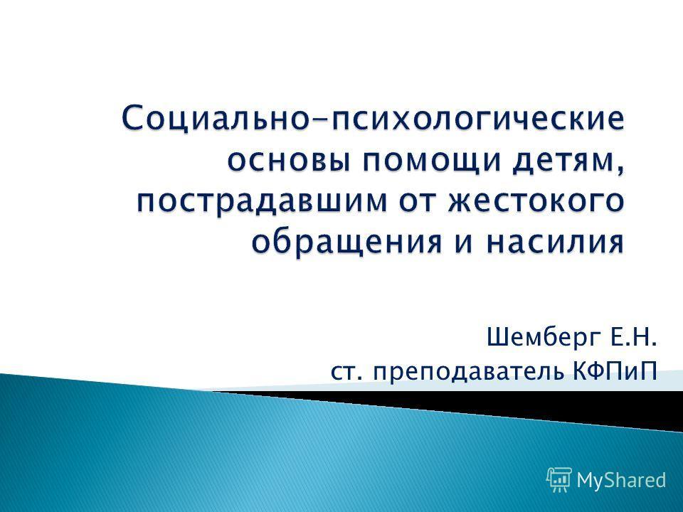 Шемберг Е.Н. ст. преподаватель КФПиП