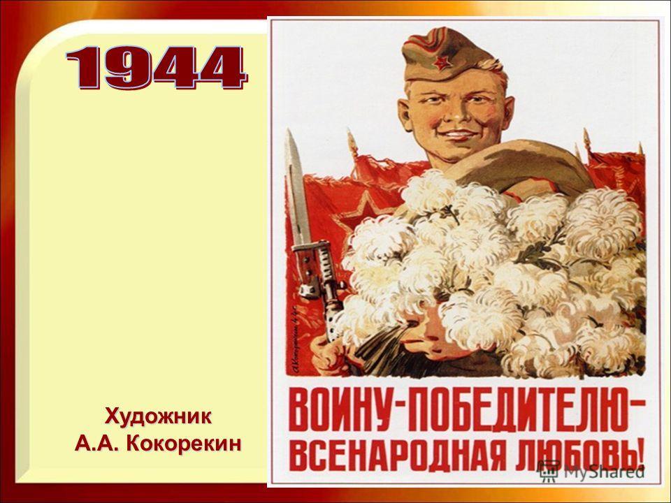 Художник А.А. Кокорекин