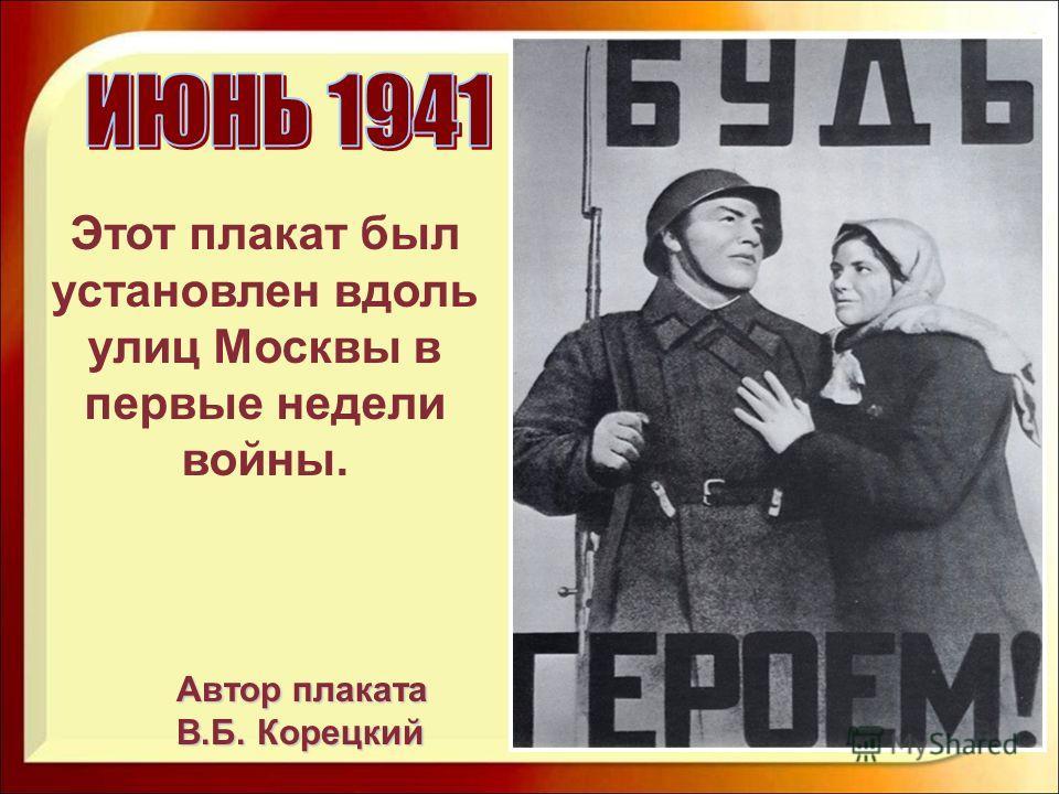 Этот плакат был установлен вдоль улиц Москвы в первые недели войны. Автор плаката В.Б. Корецкий
