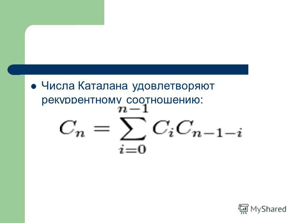 Числа Каталана удовлетворяют рекуррентному соотношению: