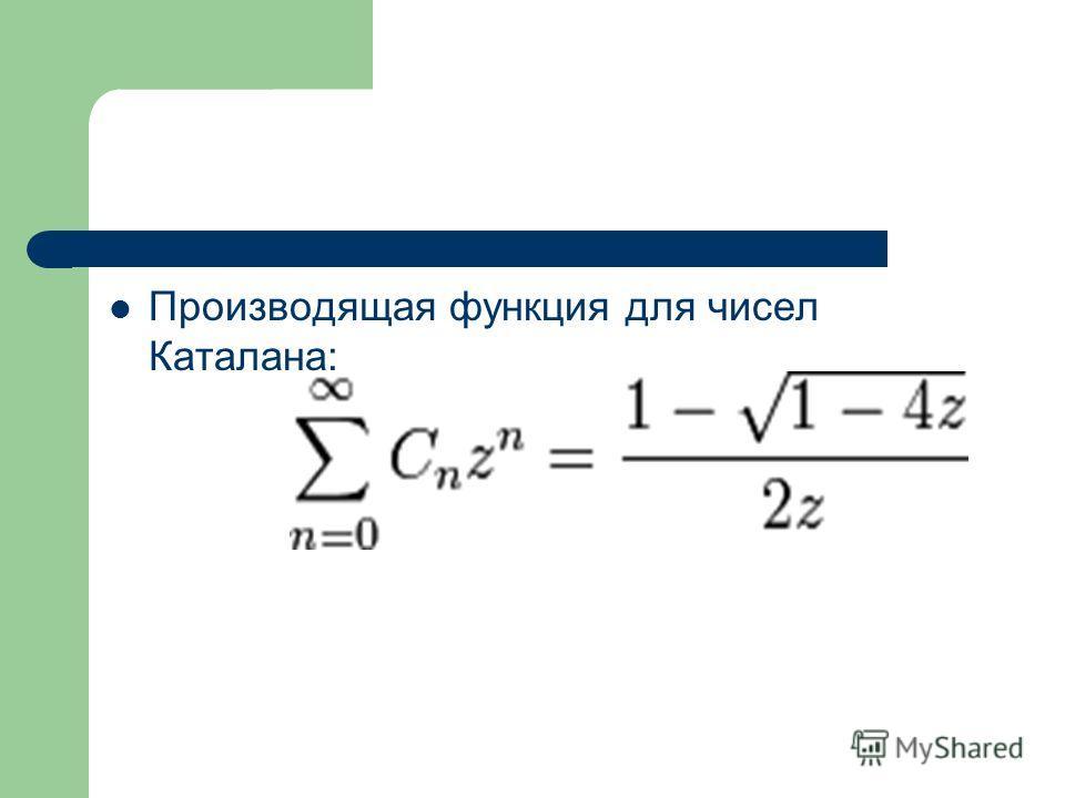 Производящая функция для чисел Каталана: