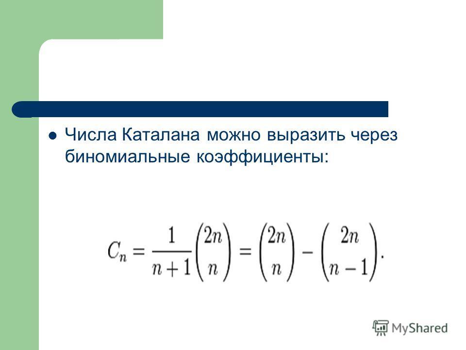 Числа Каталана можно выразить через биномиальные коэффициенты: