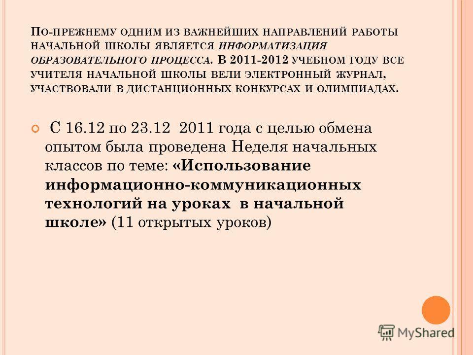П О - ПРЕЖНЕМУ ОДНИМ ИЗ ВАЖНЕЙШИХ НАПРАВЛЕНИЙ РАБОТЫ НАЧАЛЬНОЙ ШКОЛЫ ЯВЛЯЕТСЯ ИНФОРМАТИЗАЦИЯ ОБРАЗОВАТЕЛЬНОГО ПРОЦЕССА. В 2011-2012 УЧЕБНОМ ГОДУ ВСЕ УЧИТЕЛЯ НАЧАЛЬНОЙ ШКОЛЫ ВЕЛИ ЭЛЕКТРОННЫЙ ЖУРНАЛ, УЧАСТВОВАЛИ В ДИСТАНЦИОННЫХ КОНКУРСАХ И ОЛИМПИАДАХ.