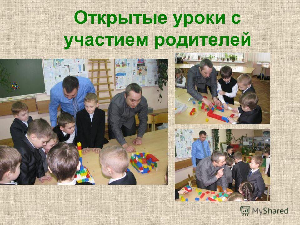 Открытые уроки с участием родителей