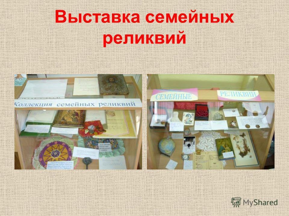 Выставка семейных реликвий