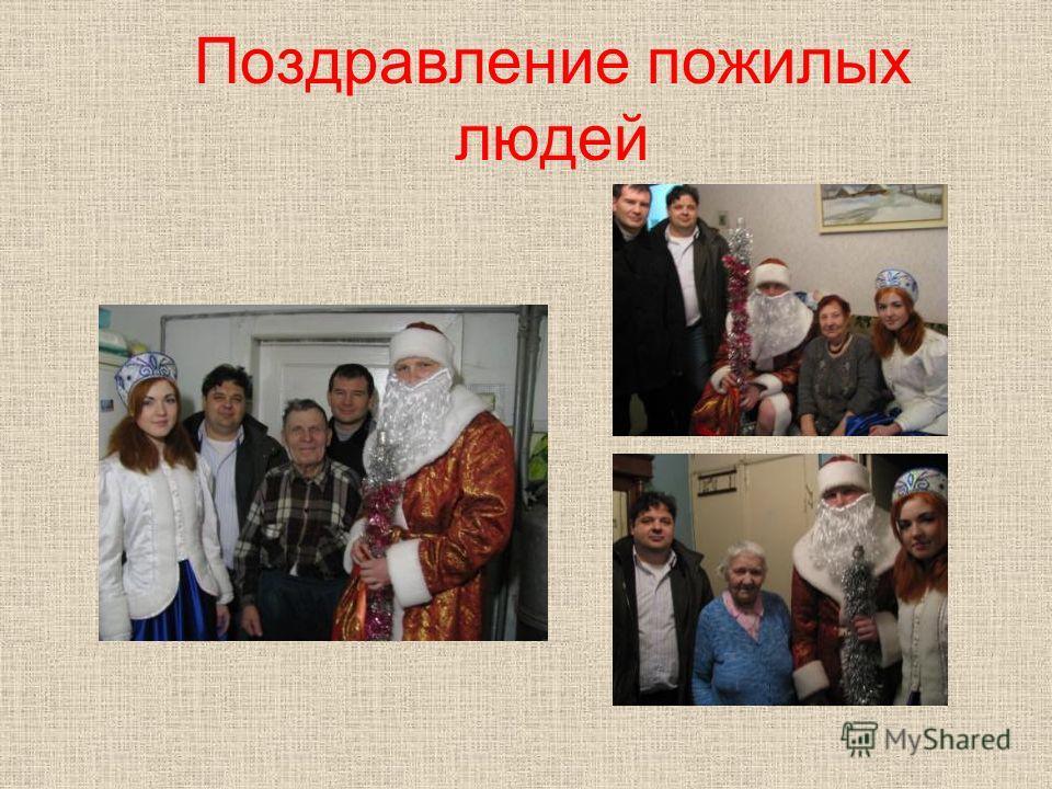 Поздравление пожилых людей
