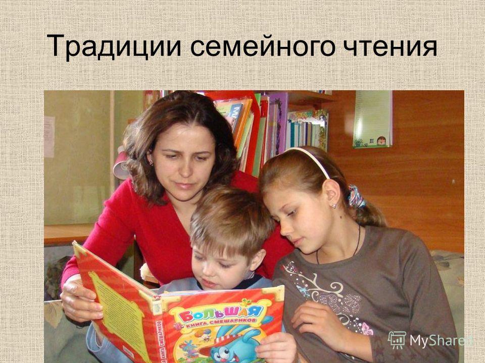 Традиции семейного чтения