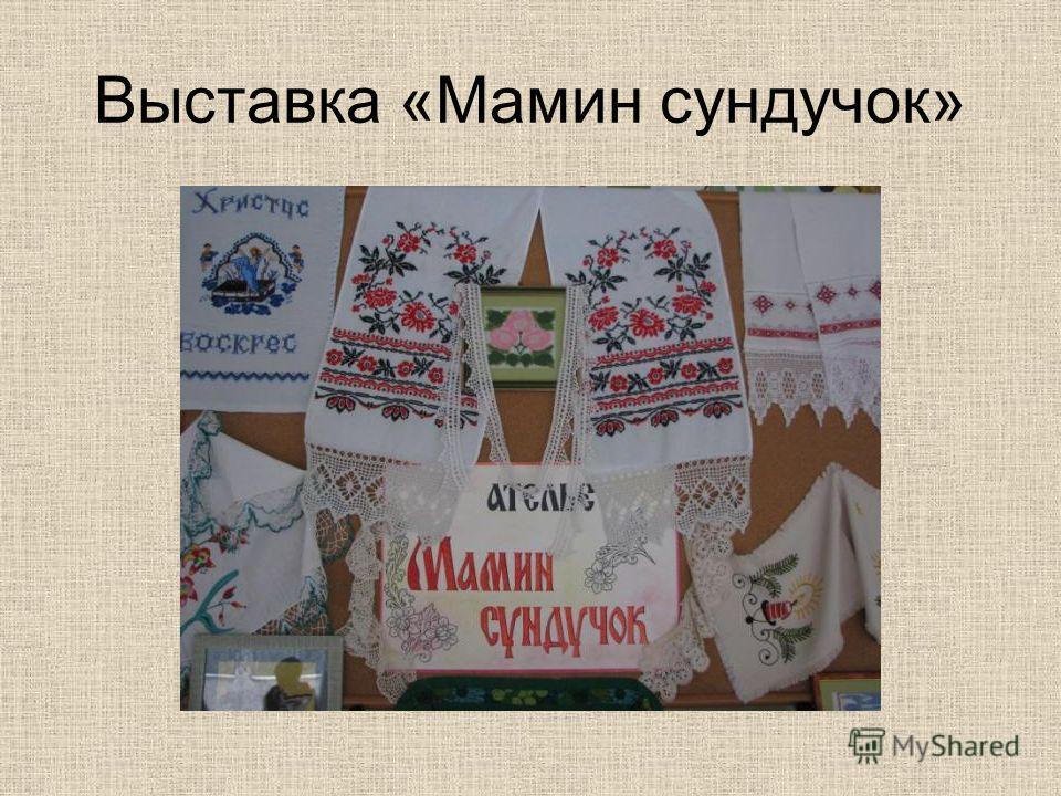 Выставка «Мамин сундучок»
