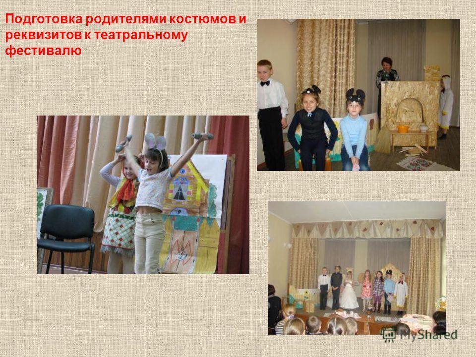 Подготовка родителями костюмов и реквизитов к театральному фестивалю