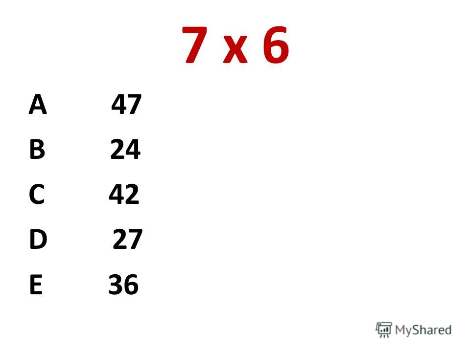 7 х 6 А 47 В 24 С 42 D 27 E 36