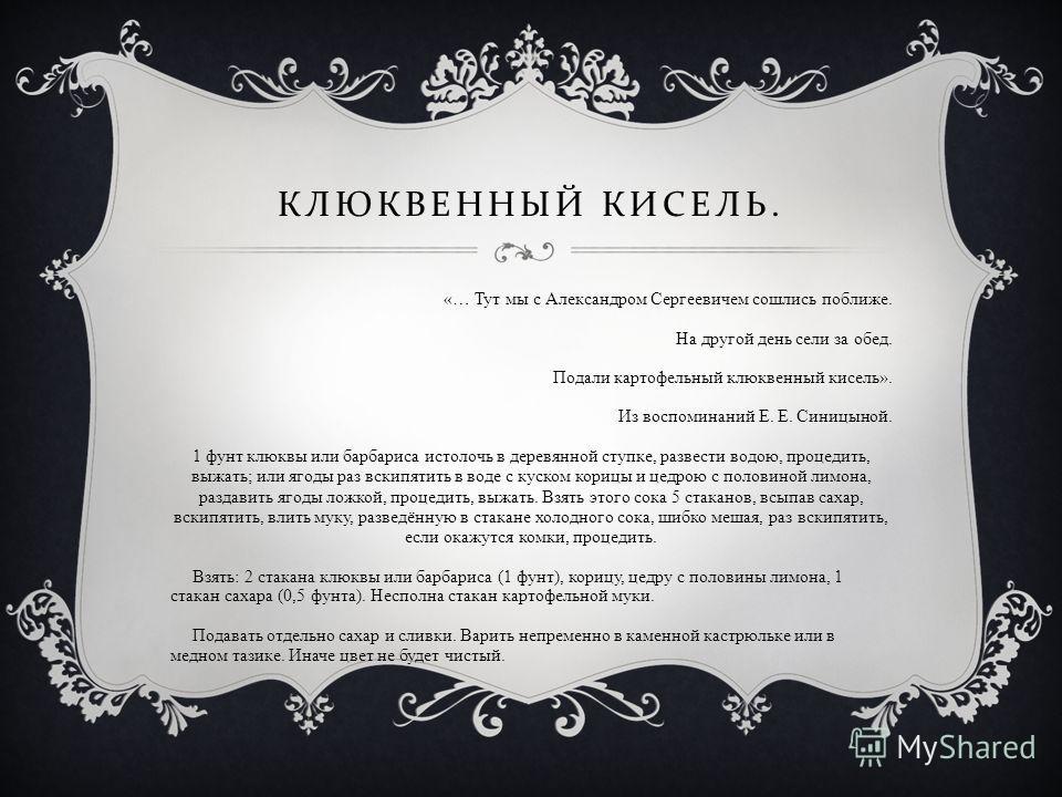 котлеты по владимирской
