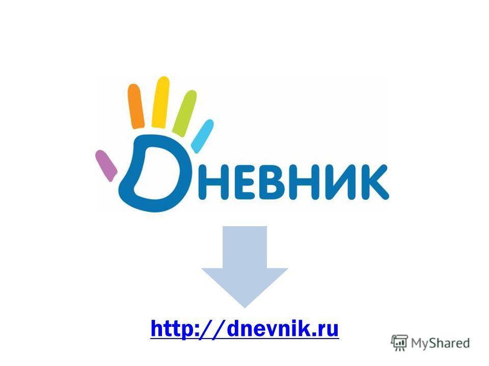 http://dnevnik.ru