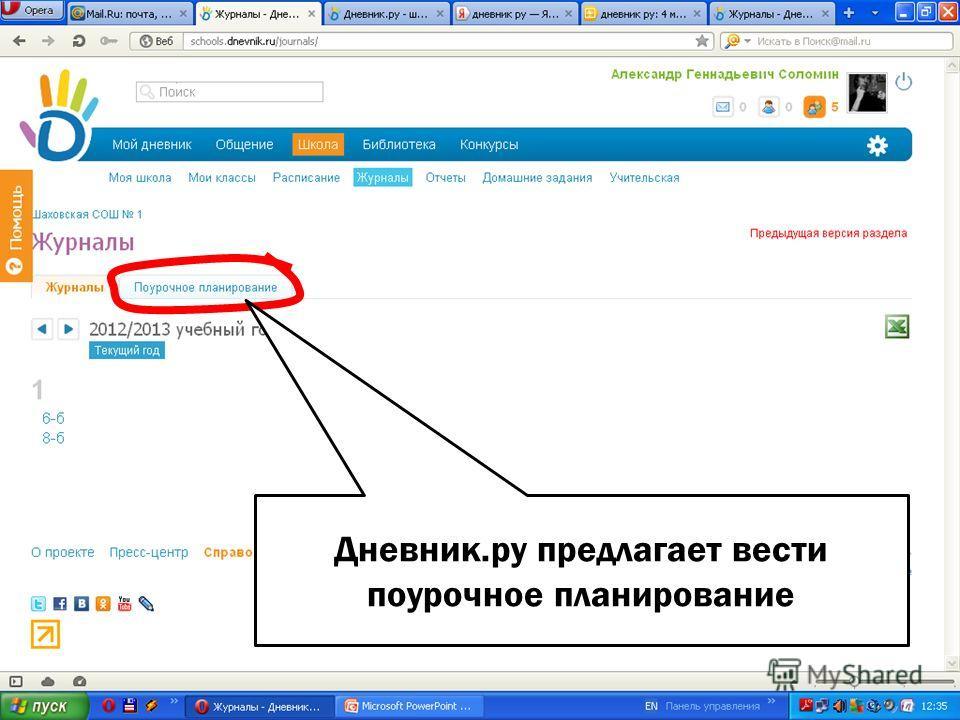 Дневник.ру предлагает вести поурочное планирование