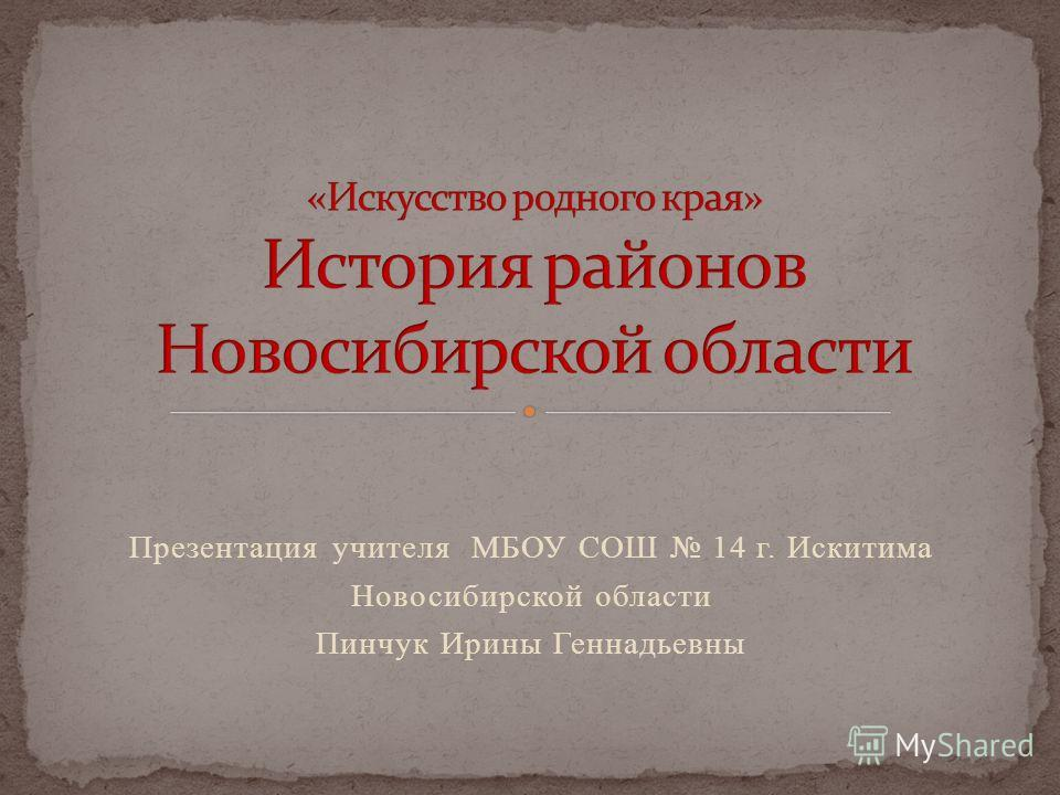 Презентация учителя МБОУ СОШ 14 г. Искитима Новосибирской области Пинчук Ирины Геннадьевны