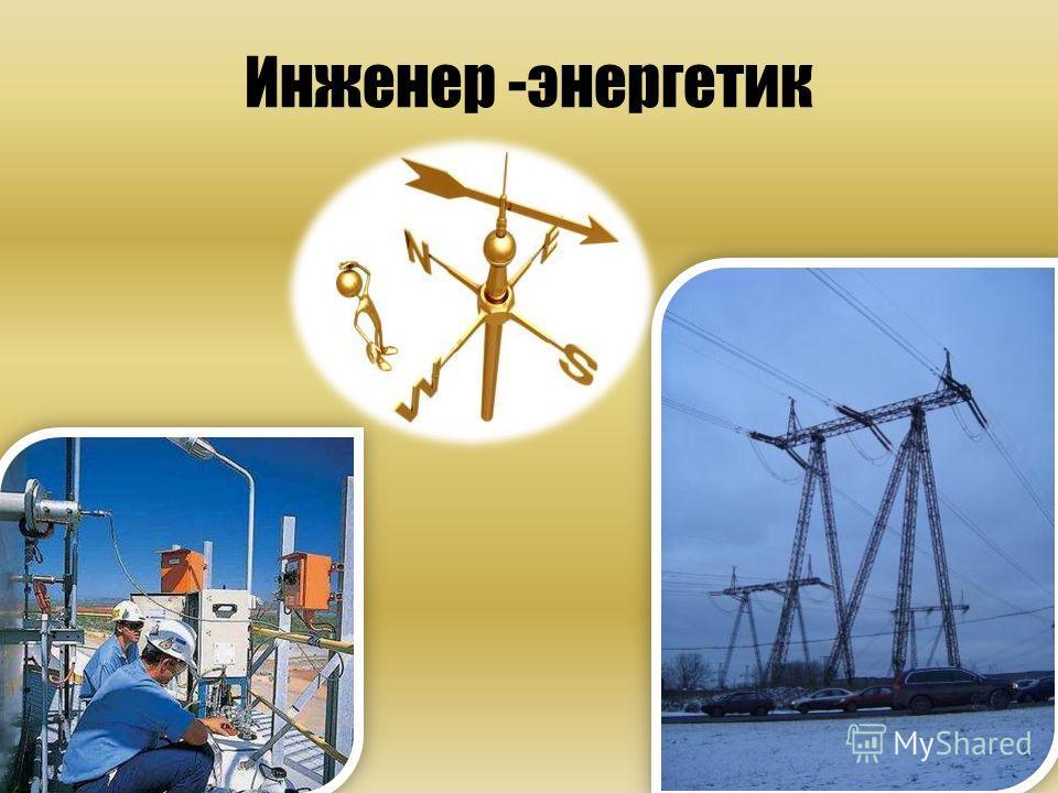 Инженер -энергетик