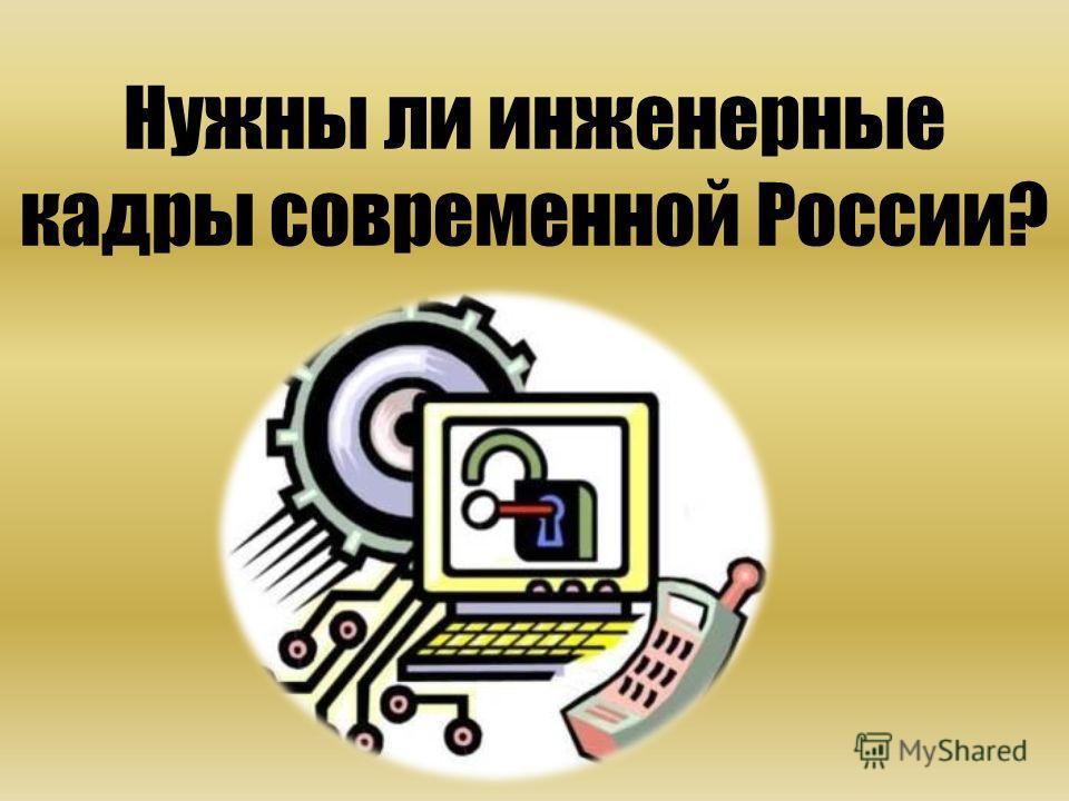 Нужны ли инженерные кадры современной России?