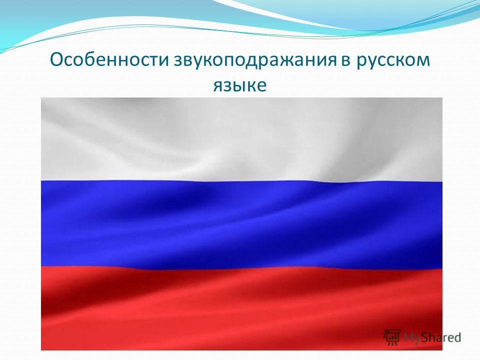 Особенности звукоподражания в русском языке