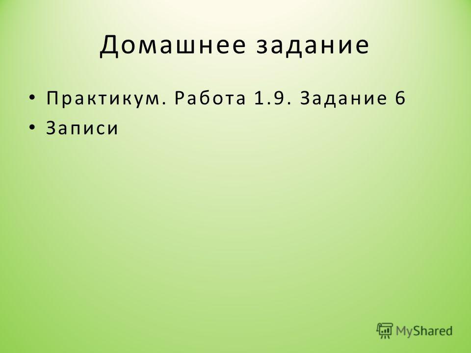 Домашнее задание Практикум. Работа 1.9. Задание 6 Записи