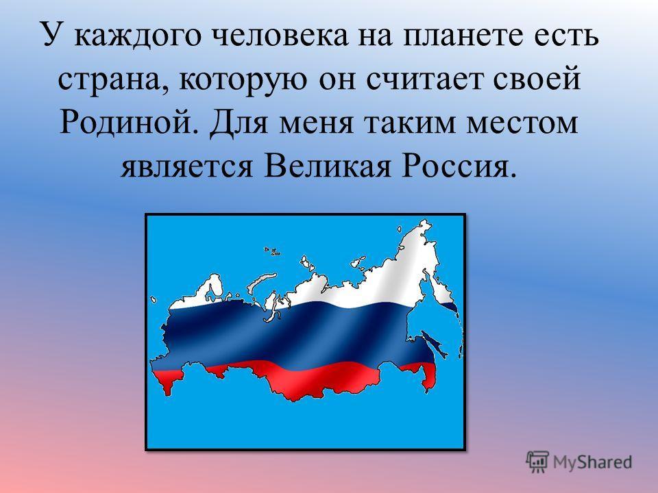 У каждого человека на планете есть страна, которую он считает своей Родиной. Для меня таким местом является Великая Россия.