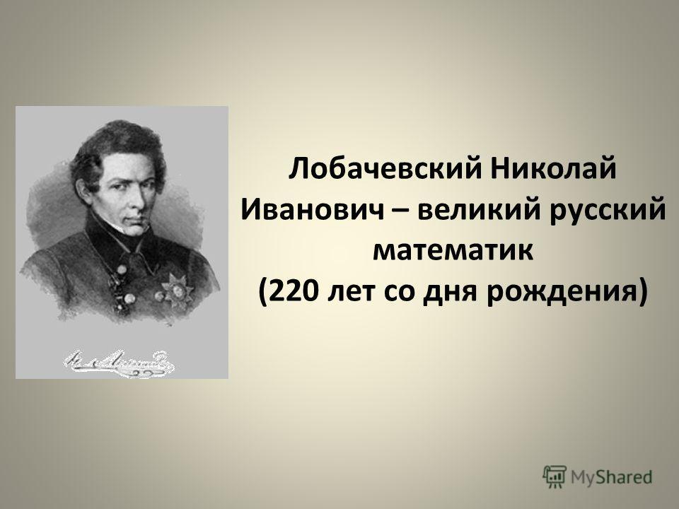 Лобачевский Николай Иванович – великий русский математик (220 лет со дня рождения)