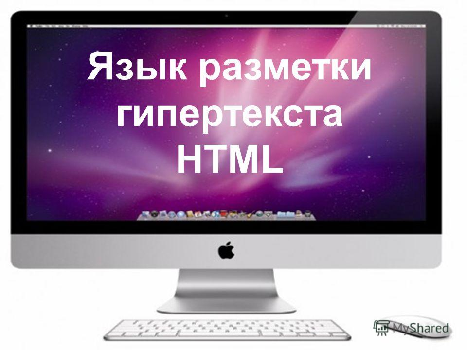 Powerpoint Templates Page 1 Язык разметки гипертекста HTML