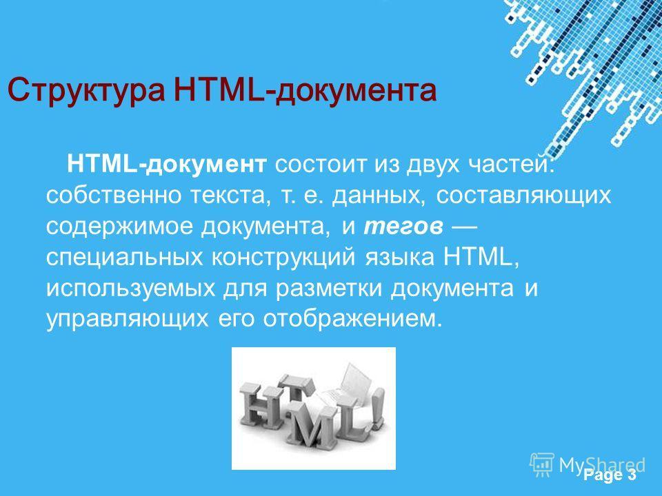Презентация в powerpoint lang ru