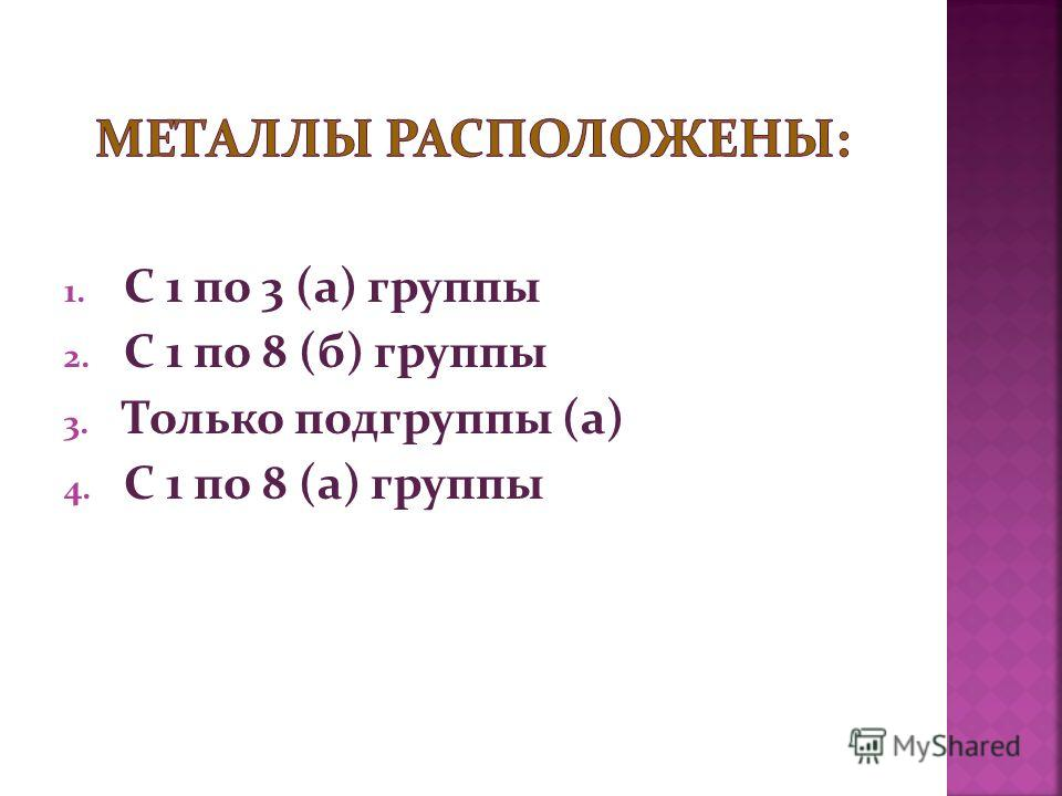 1. С 1 по 3 (а) группы 2. С 1 по 8 (б) группы 3. Только подгруппы (а) 4. С 1 по 8 (а) группы