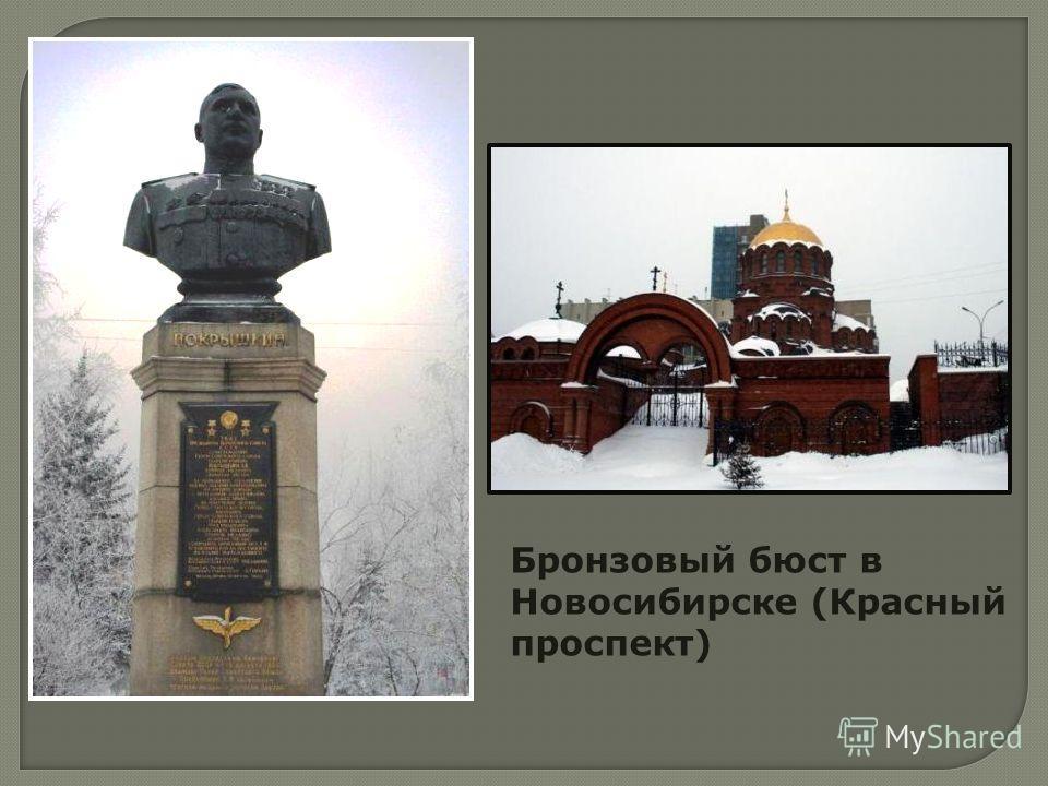 Бронзовый бюст в Новосибирске (Красный проспект)