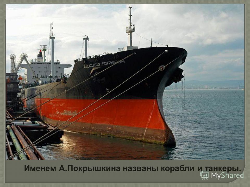Именем А.Покрышкина названы корабли и танкеры.