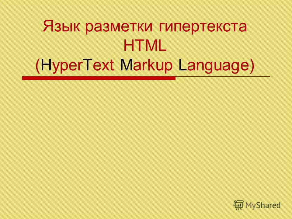 Язык разметки гипертекста НТМL (HyperText Markup Language)