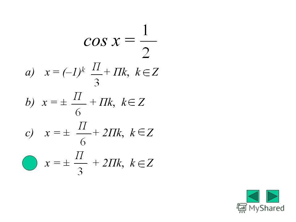 cos x = a) x = (–1) k + Пk, k Z b) x = ± + Пk, k Z c) x = ± + 2Пk, k Z d) x = ± + 2Пk, k Z
