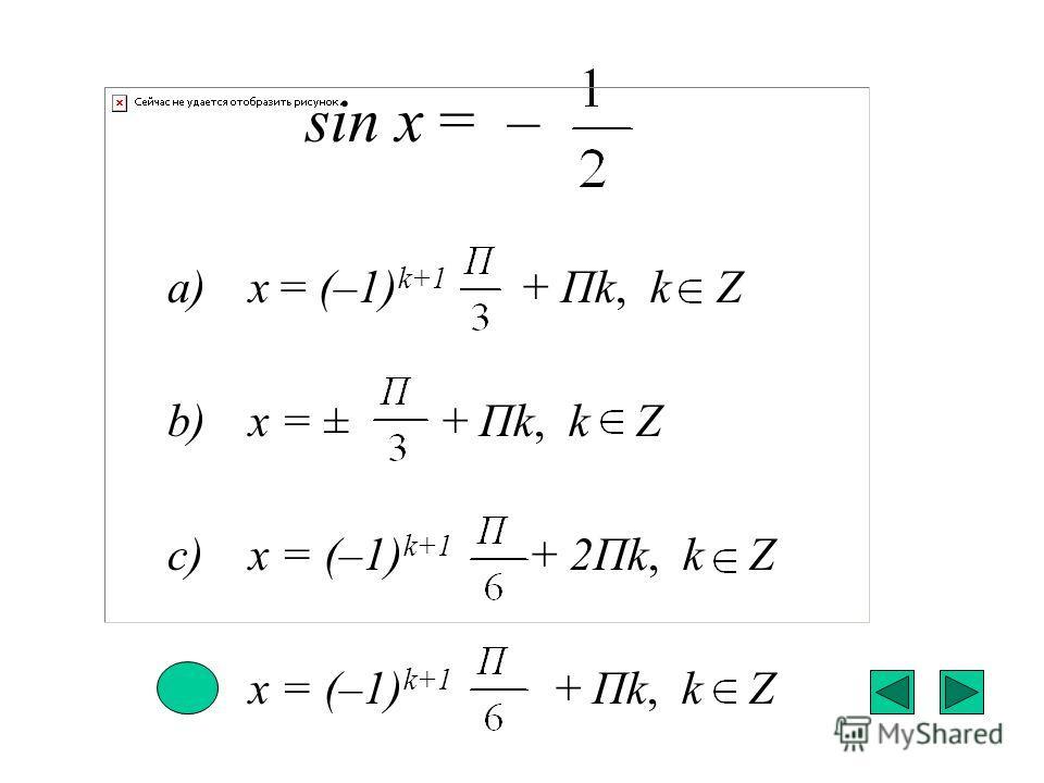 sin x = – a) x = (–1) k+1 + Пk, k Z b) x = ± + Пk, k Z c) x = (–1) k+1 + 2Пk, k Z d) x = (–1) k+1 + Пk, k Z