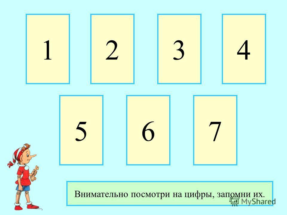 1234 567 Внимательно посмотри на цифры, запомни их.
