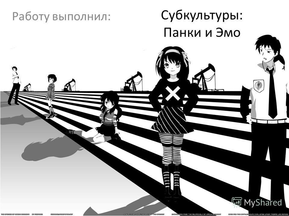 Субкультуры: Панки и Эмо Работу выполнил: