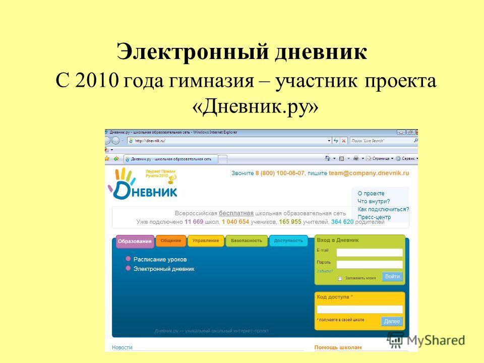 Электронный дневник С 2010 года гимназия – участник проекта «Дневник.ру»