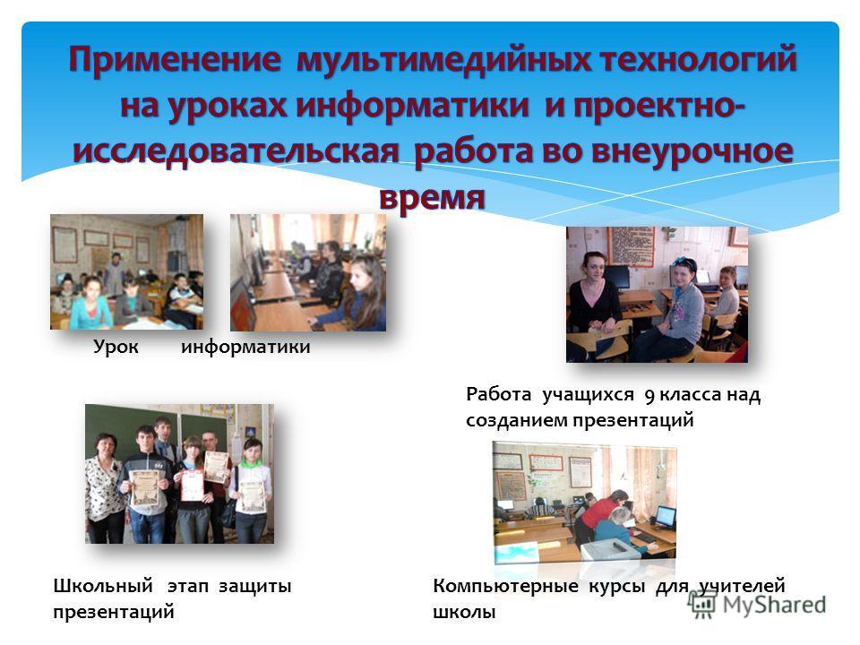 Урок информатики Работа учащихся 9 класса над созданием презентаций Школьный этап защиты презентаций Компьютерные курсы для учителей школы