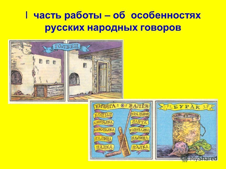 I часть работы – об особенностях русских народных говоров