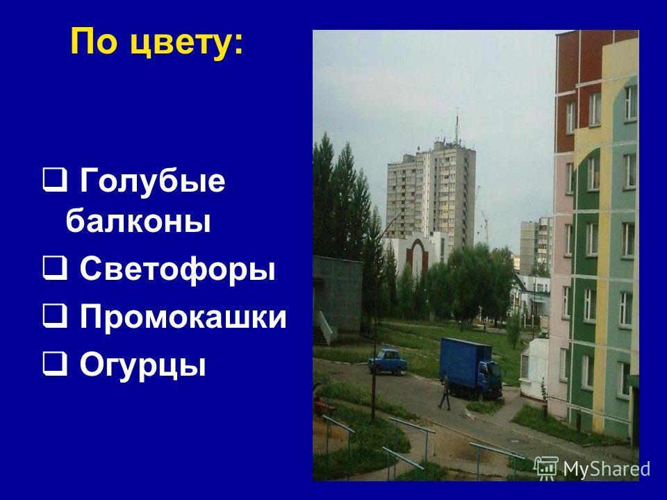 По цвету: Голубые балконы Светофоры Промокашки Огурцы
