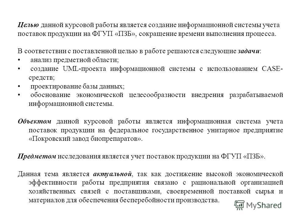 Презентация на тему Выполнила Храмова Ольга Целью данной  2 Целью данной курсовой работы является создание