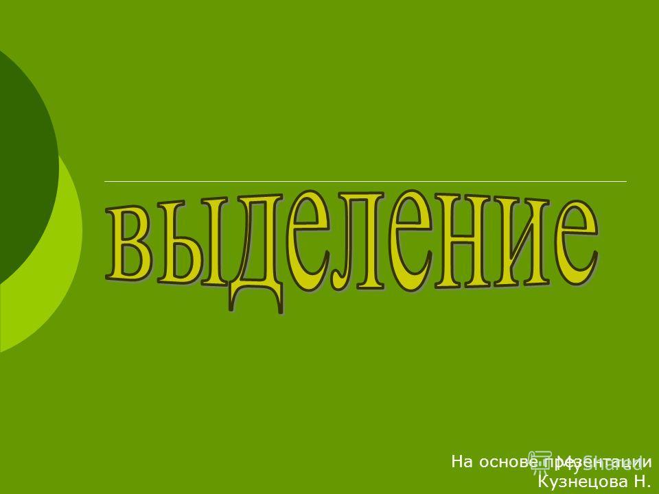 На основе презентации Кузнецова Н.