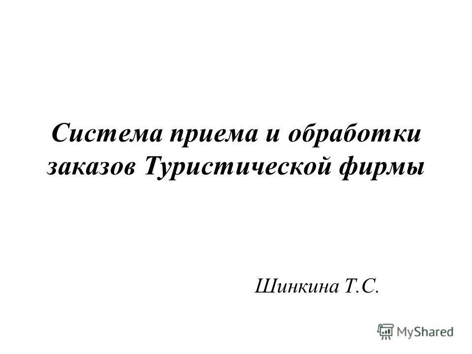 Система приема и обработки заказов Туристической фирмы Шинкина Т.С.